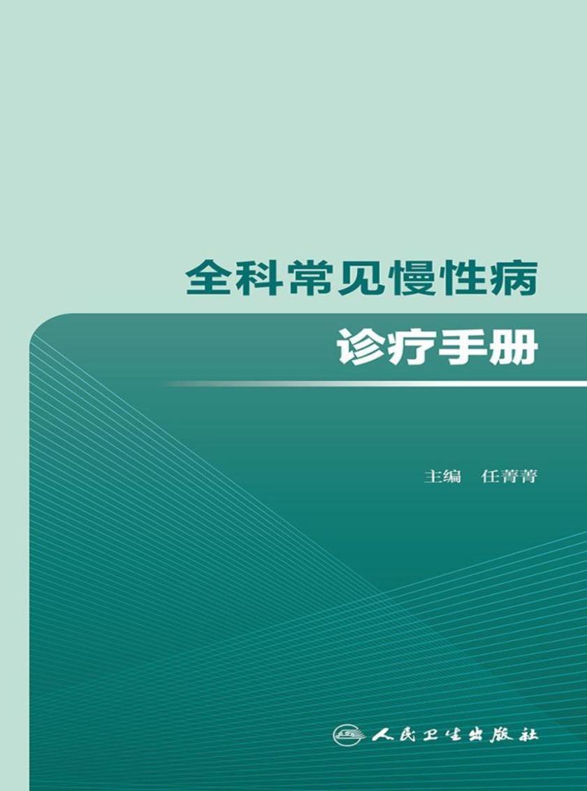 全科常见慢性病诊疗手册