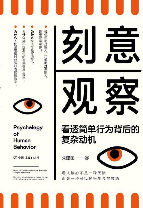 刻意观察(《行为心理学》后全新的趣味行为心理学普及读物。比读心术有效,比攻心术长远!)
