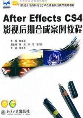 After Effects CS4影视后期合成案例教程(仅适用PC阅读)