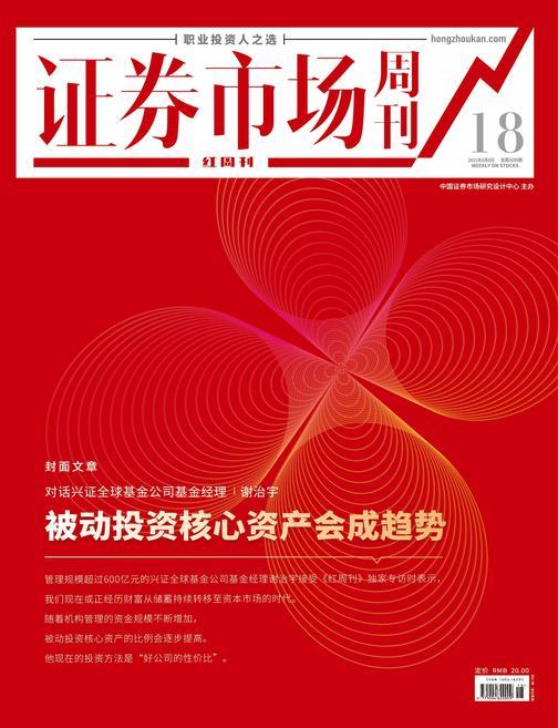 被动投资核心资产会成趋势 证券市场红周刊2021年18期