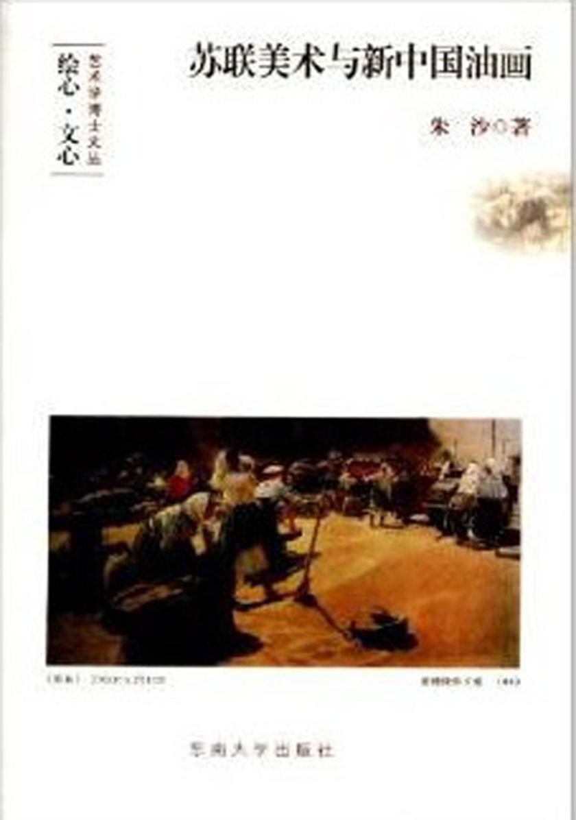 苏联美术与新中国油画(仅适用PC阅读)