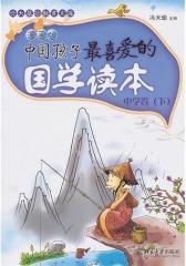 中国孩子 喜爱的国学读本(漫画版):中学卷(下)(仅适用PC阅读)