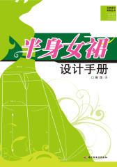 半身女裙设计手册(仅适用PC阅读)