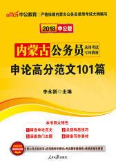 中公2018内蒙古公务员录用考试专用教材申论高分范文101篇