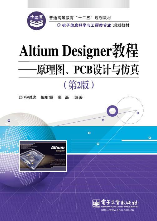 Altium Designer教程——原理图、PCB设计与仿真(第2版)