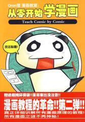 Oran猪漫画教室:从零开始学漫画 进阶篇(试读本)