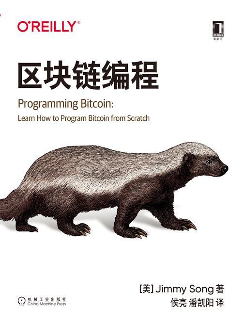 区块链编程