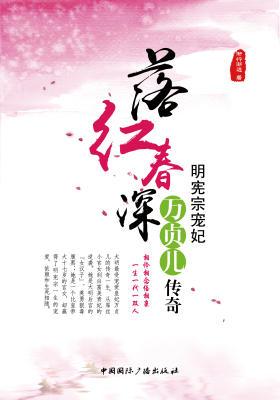 落红春深——明宪宗宠妃万贞儿传奇