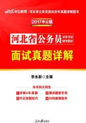 中公版2017河北省公务员录用考试辅导教材:面试真题详解