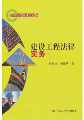 建设工程法律实务(仅适用PC阅读)