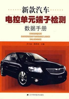 新款汽车电控单元端子检测数据手册(仅适用PC阅读)