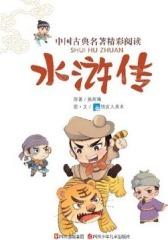 水浒传(仅适用PC阅读)