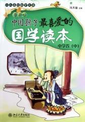 中国孩子 喜爱的国学读本(漫画版):中学卷(中)(仅适用PC阅读)