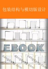 包装结构与模切版设计(仅适用PC阅读)