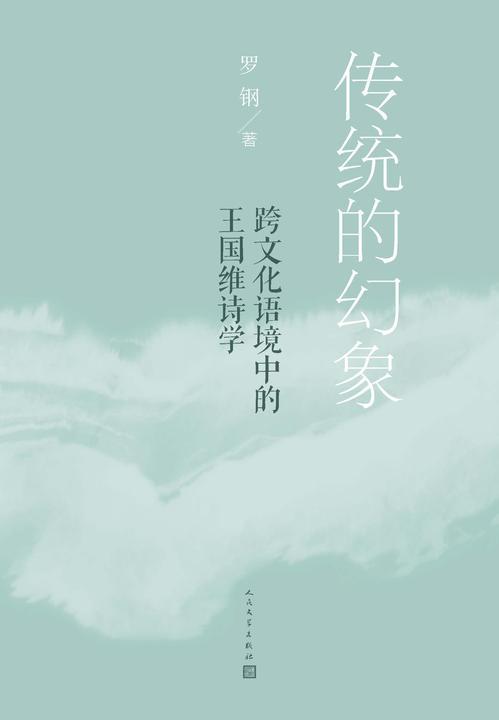 传统的幻象:跨文化语境中的王国维诗学
