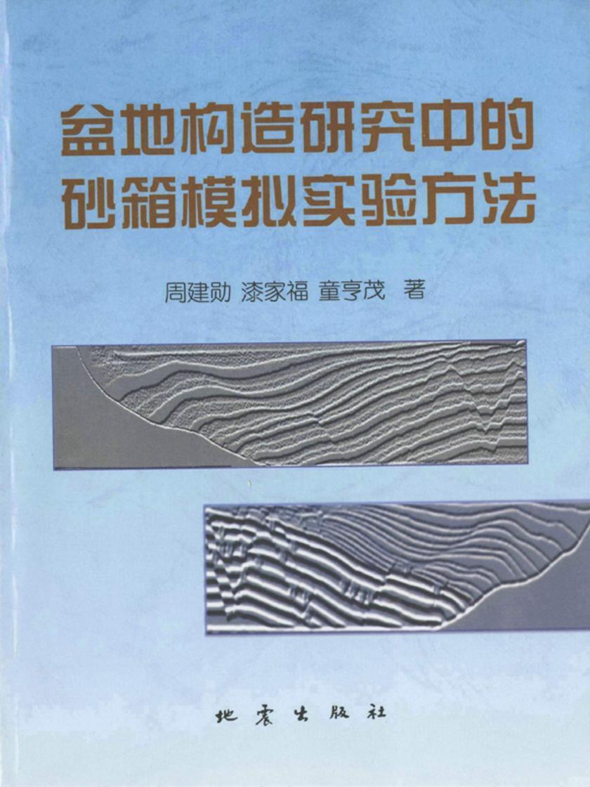 盆地构造研究中的砂箱模拟实验方法(仅适用PC阅读)