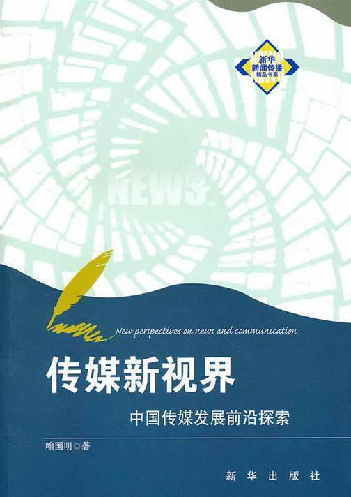 传媒新视界:中国传媒发展前沿探索