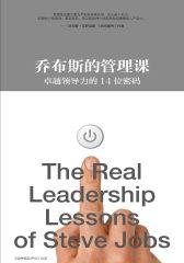 《哈佛商业评论》增刊:乔布斯的管理课