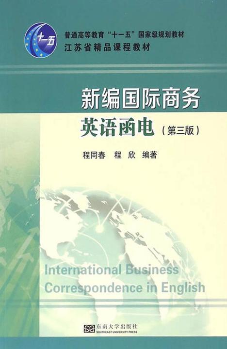新编国际商务英语函电(全新修订版)