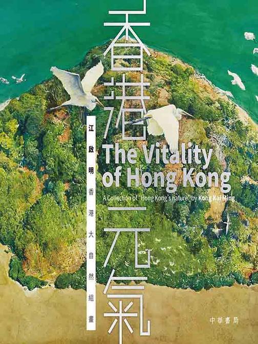 香港元氣──香港大自然組畫