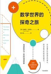 数学世界的探奇之旅