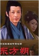 东方朔(影视)