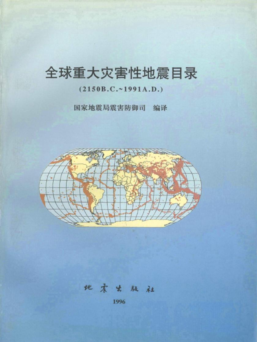 全球重大灾害性地震目录(2150B.C.~1991A.D.)