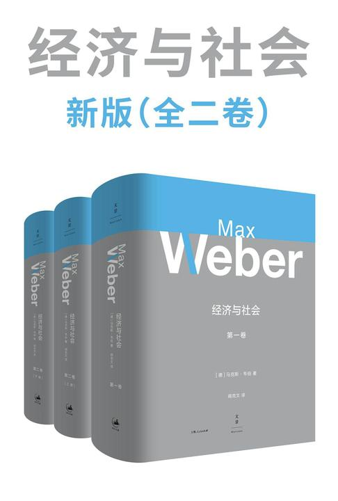 韦伯作品集:经济与社会 新版(全二卷)
