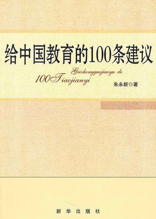 给中国教育的100条建议