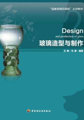 玻璃造型与制作(仅适用PC阅读)