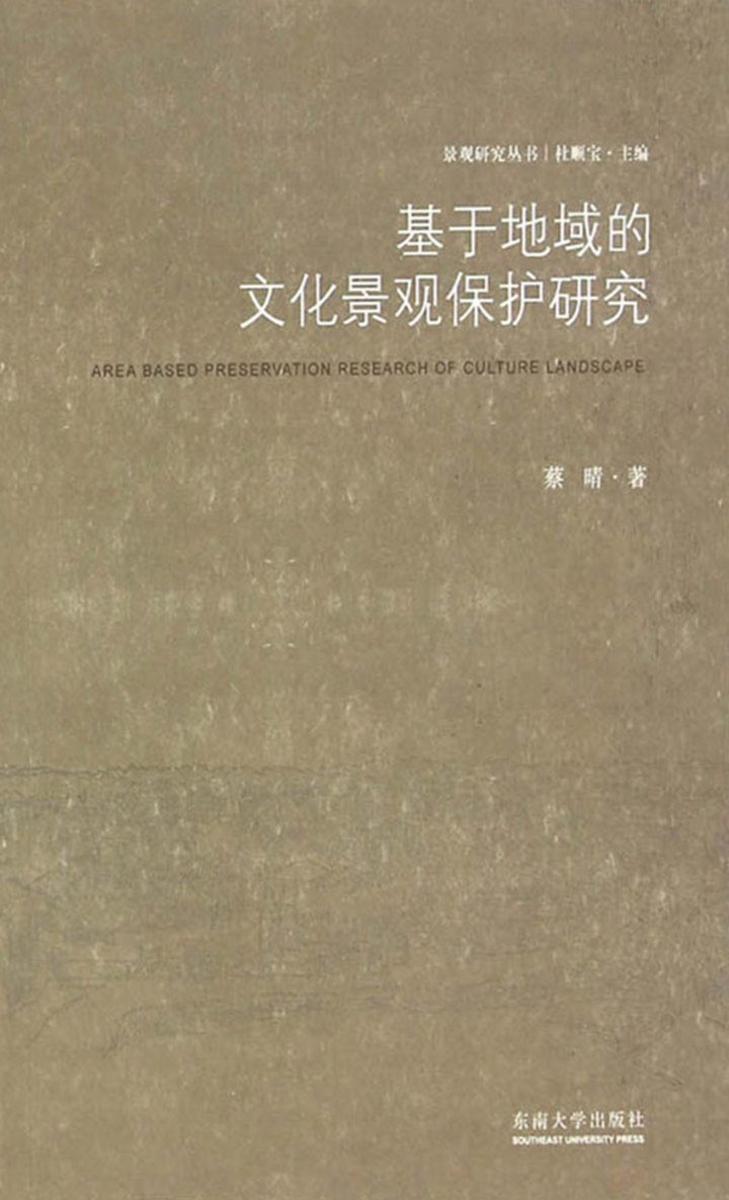 基于地域的文化景观保护研究