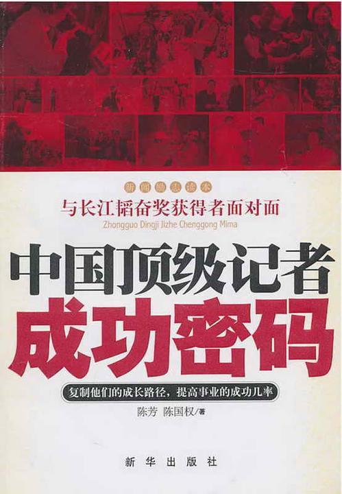 中国  记者成功密码