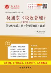 吴旭东《税收管理》(第5版)笔记和课后习题(含考研真题)详解