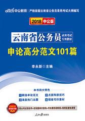 中公2018云南省公务员录用考试专用教材申论高分范文101篇