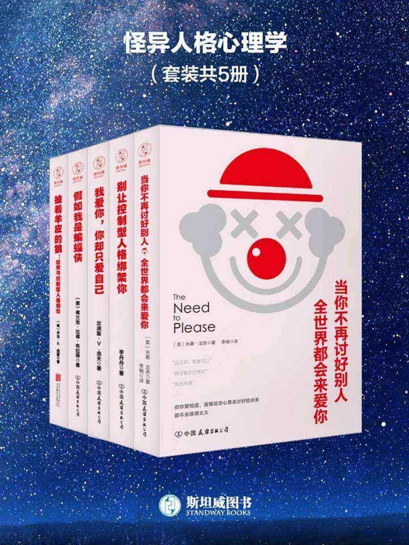 怪异人格心理学(套装共5册)