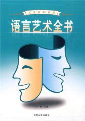 语言艺术全书1