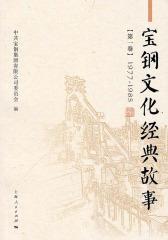 宝钢文化经典故事(第一卷)(1977-1985)