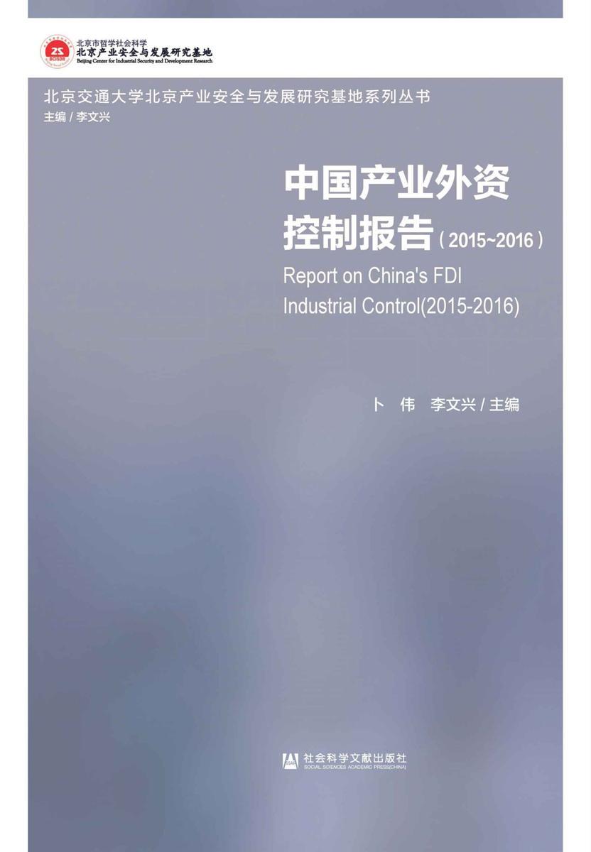 中国产业外资控制报告(2015~2016)
