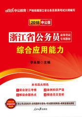 中公2018浙江省公务员录用考试专用教材综合应用能力