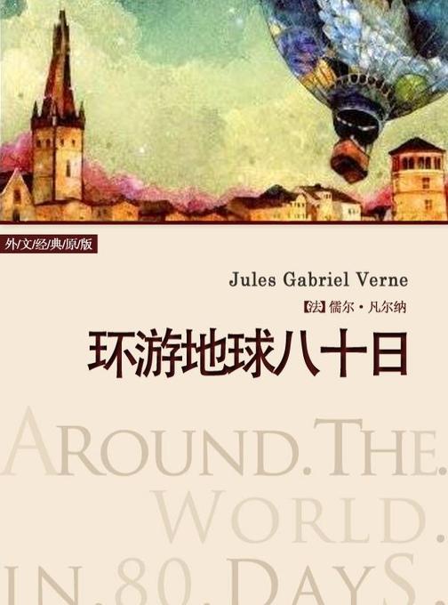 Around.the.World.in.80.Days