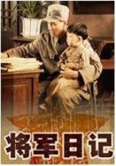 将军日记(影视)
