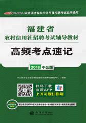 中公2018福建省农村信用社招聘考试辅导教材高频考点速记