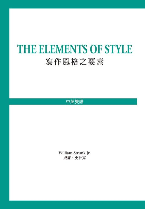 The Elements of Style 寫作風之要素