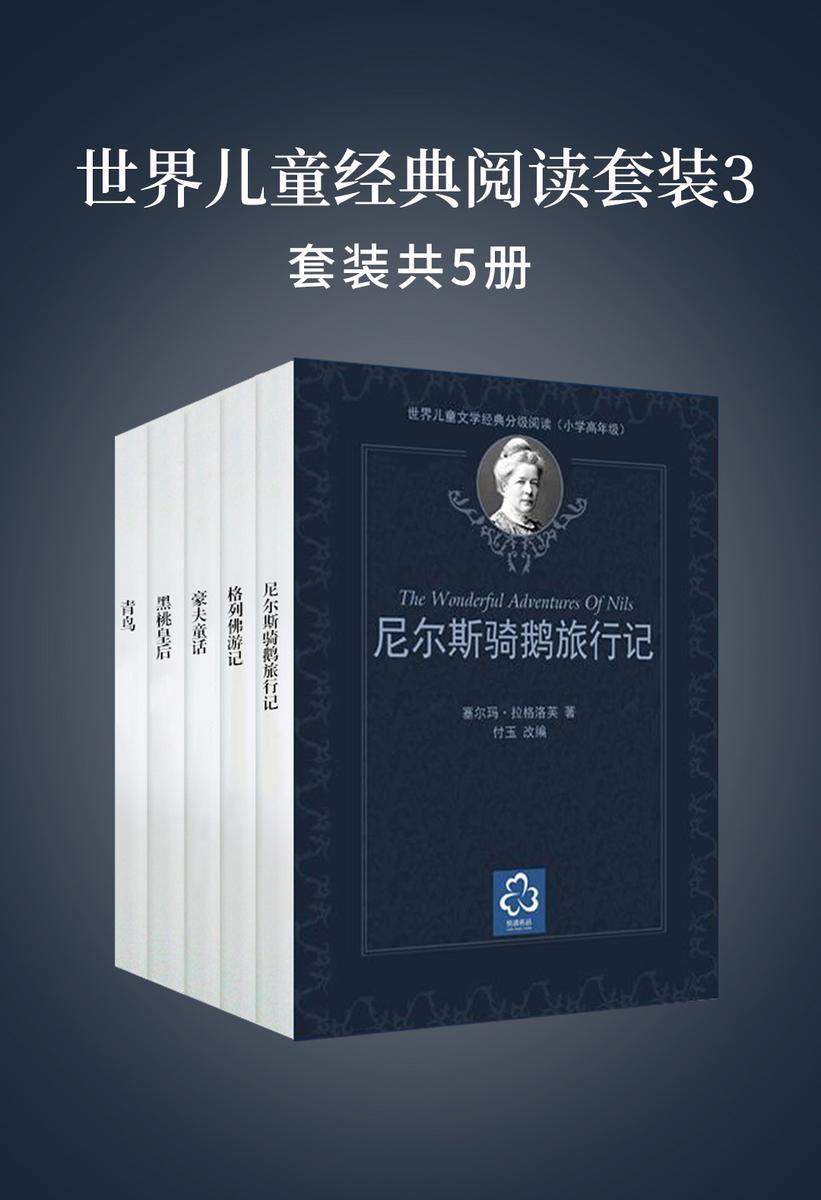 世界儿童经典阅读套装3(格列佛游记、豪夫童话、黑桃皇后、尼尔斯骑鹅旅行记、青鸟)
