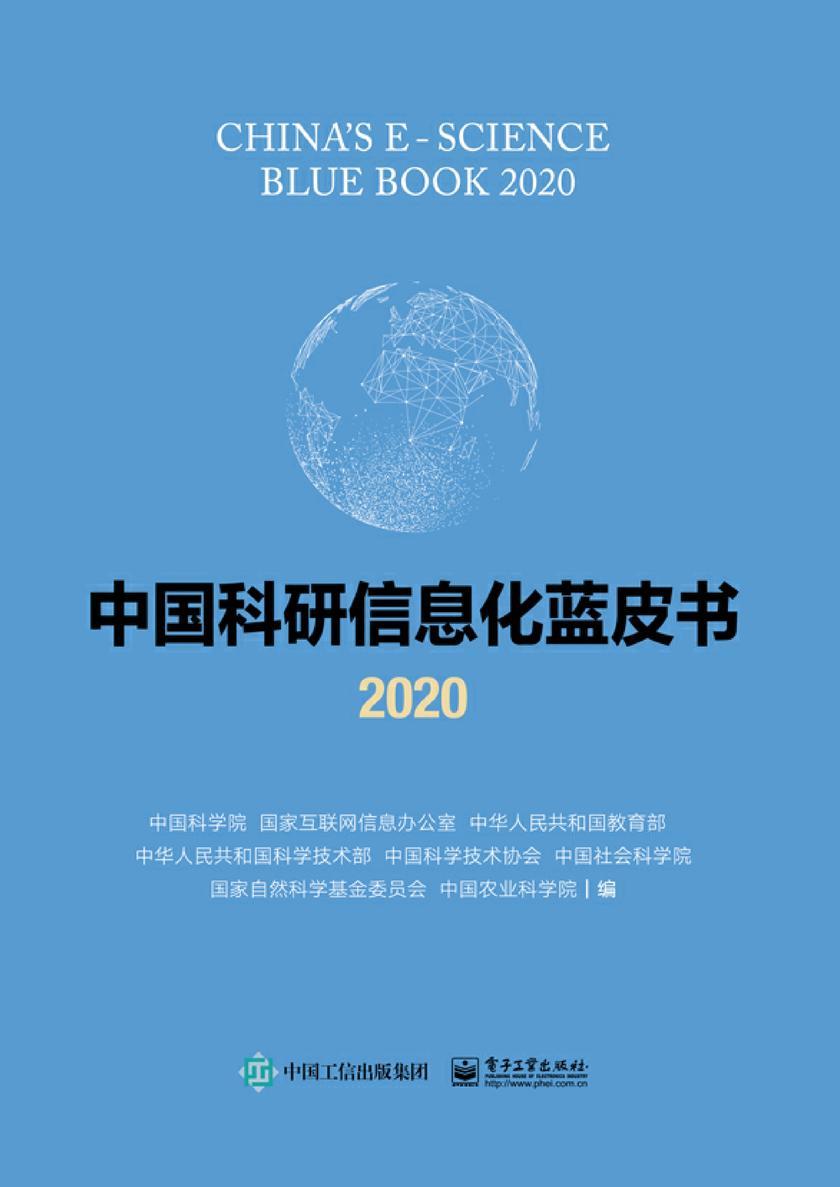 中国科研信息化蓝皮书2020