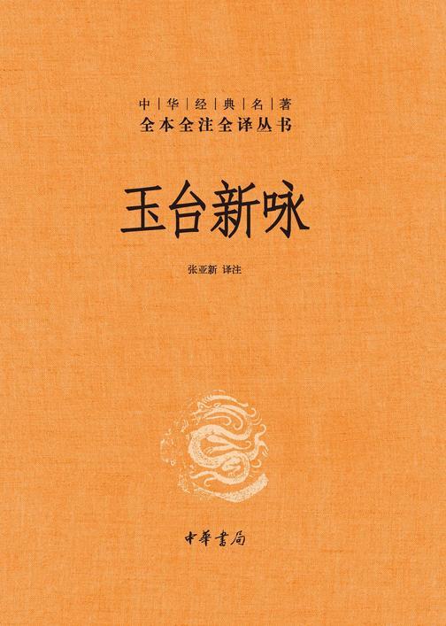 玉台新咏(全二册)精--中华经典名著全本全注全译