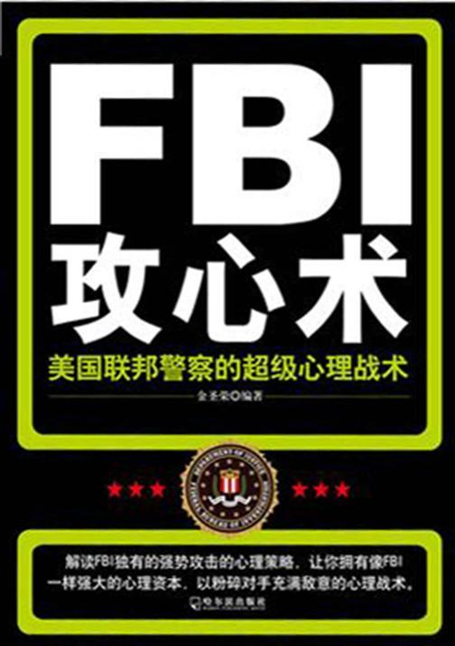 FBI攻心术——美国联邦警察的超级心理战术