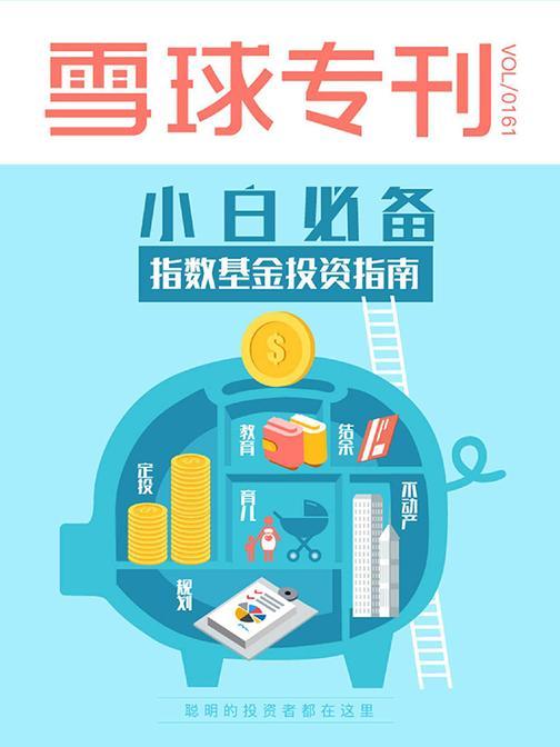 雪球专刊161期——小白必备:指数基金投资指南