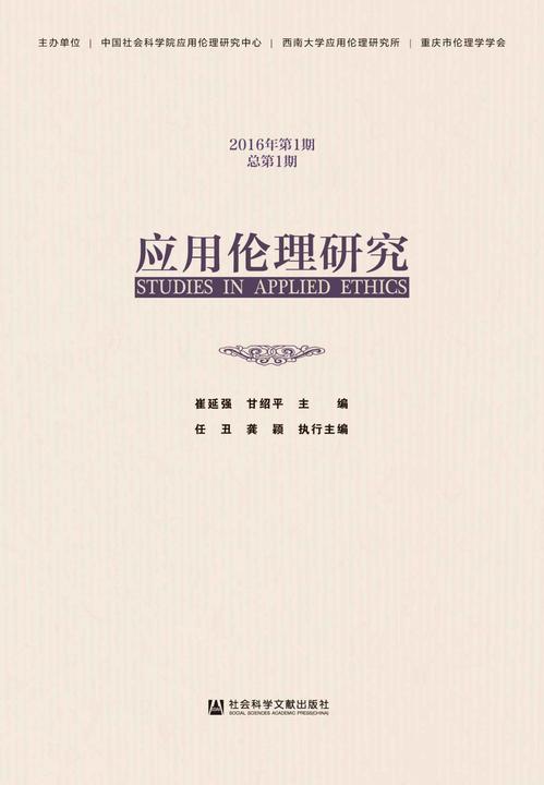 应用伦理研究(2016年第1期 总第1期)