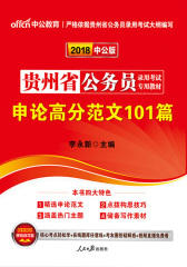 中公2018贵州省公务员录用考试专用教材申论高分范文101篇